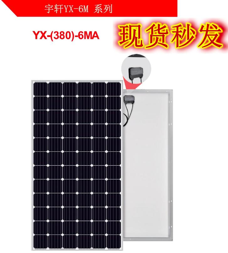 单晶380W太阳能板 并网组件 现货秒发 国内分布式 光伏板