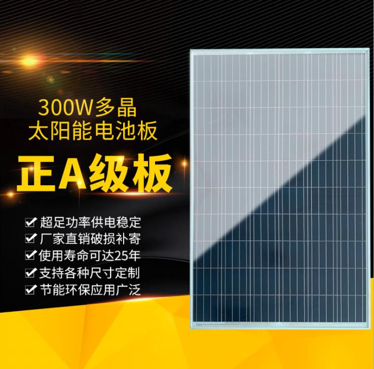 300W36V多晶太阳能电池板光伏充电发电板组件厂家直销