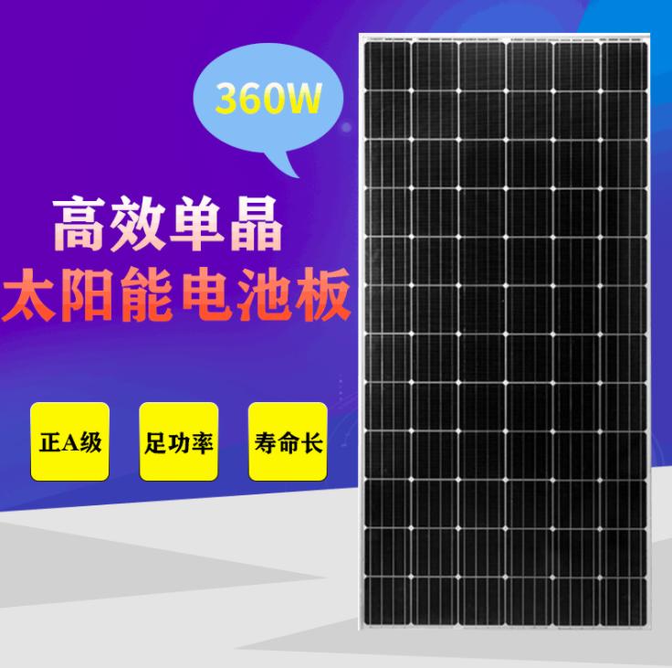 单晶360W36V正A级太阳能电池板 足功率光伏发电系统组件