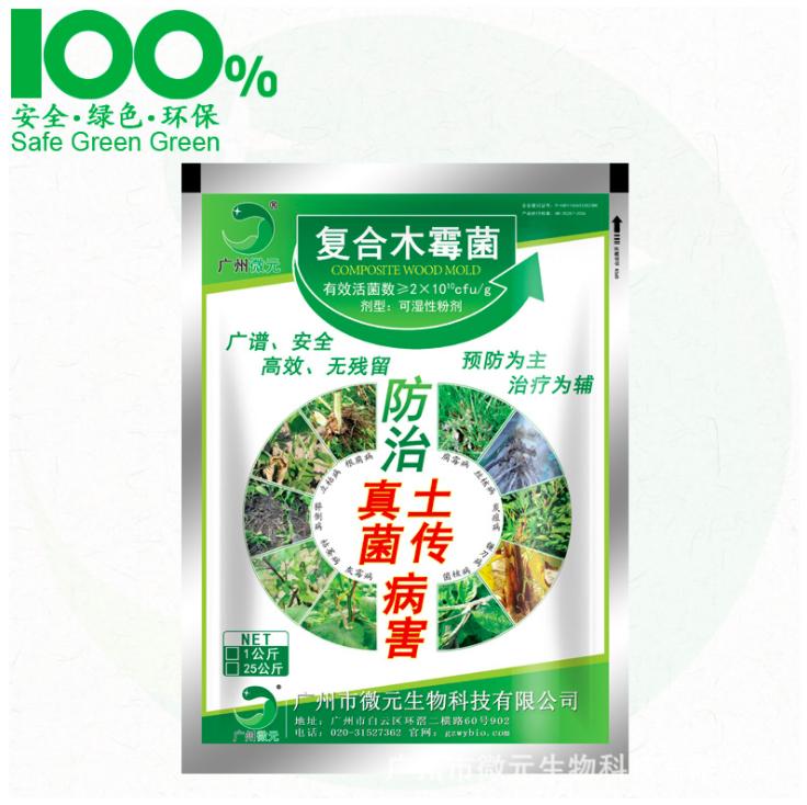 防治腐霉病微生物农药杀菌剂 蔬菜果树花卉真菌病害