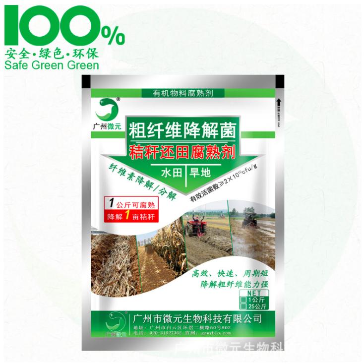 山东秸秆腐熟剂 粗纤维降解菌 玉米水稻小麦秸秆还田腐熟菌剂
