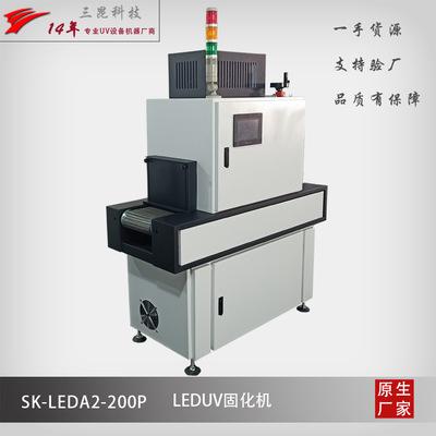 常规节能LEDUV固化机,电子行业通用三昆科技非标定制低温UV能量高