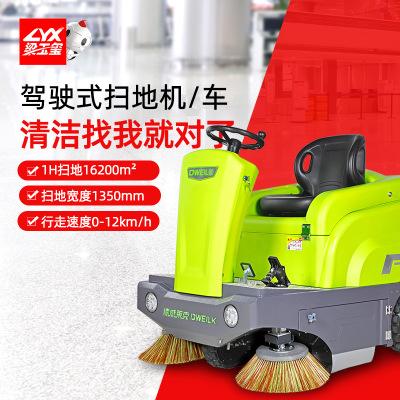 德威莱克驾驶式扫地机物业工厂学校用扫地车电动电瓶式自动扫地车