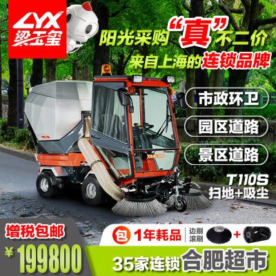坦龙驾驶式扫地机杭州物业市政环卫用扫地车大型座驾式燃油扫地机