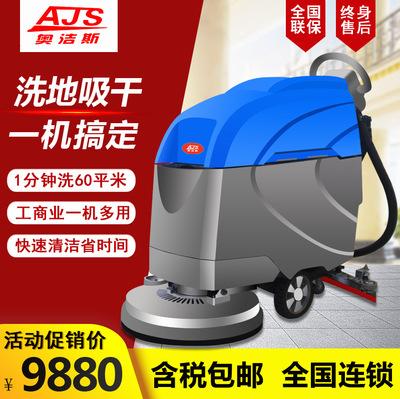 奥洁斯手推式洗地机工厂物业洗地机手推式全自动洗地拖地机厂家