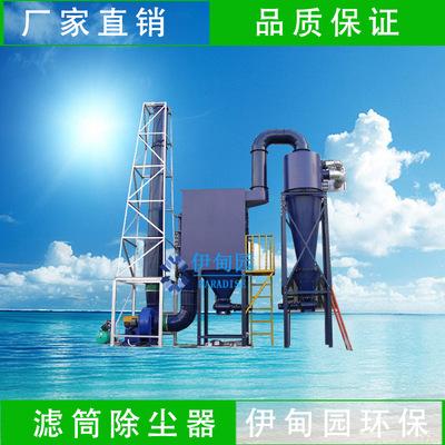 【厂家生产】供应机械行业设备 工业旋风集尘器 供应滤筒除尘器