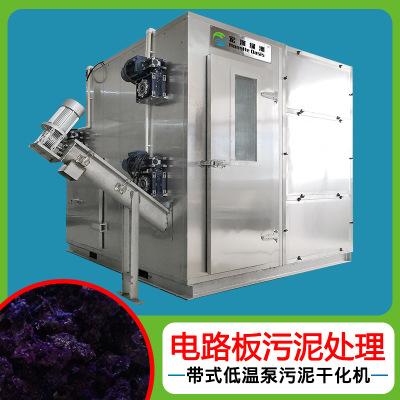电路板污泥处理 污泥烘干机1.5吨带式污泥脱水机低温热泵