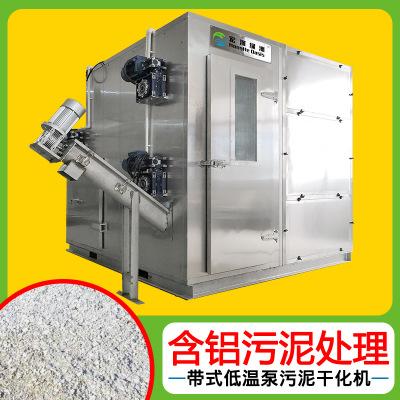 含铝污泥处理 小型污泥烘干机1.5吨带式低温热泵污水污泥干化机