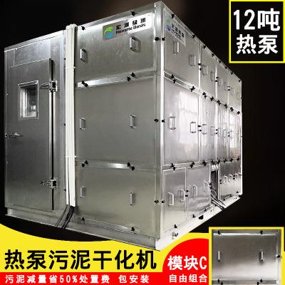 污泥脱水烘干机 12吨污泥干化机造纸厂含泥废水处理工程专用设备