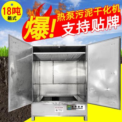 一体化污水污泥处理干燥设备 生活污泥处理18T热泵箱式污泥干化机