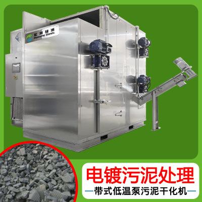 电镀污泥处理 污泥烘干1.5吨带式干燥机污泥减量多层热泵干化机