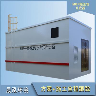 厂家可定制MBR膜生物反应器 小型膜生物反应器 欢迎选购