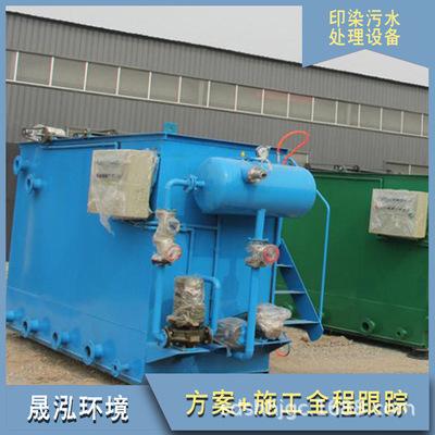 印染污水处理设备 污水处理设备 厂家可定制尺寸 适用多种范围