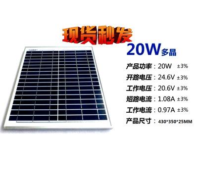 厂家直销 20w太阳能板 太阳能光伏板 20瓦光伏板 发电 厂家直销
