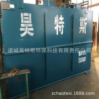 厂家定制昊特斯环保设备污水处理 用于餐饮学校小区农村医院工厂