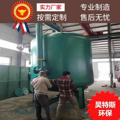 核桃壳过滤器 专业厂家生产核桃壳过滤器 污水处理设备厂家