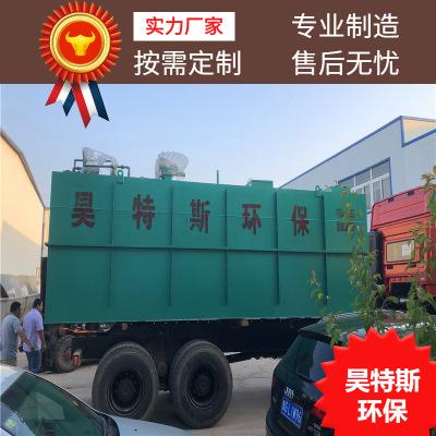 医院污水处理设备昊特斯厂家直销乡镇医院污水处理达标排放
