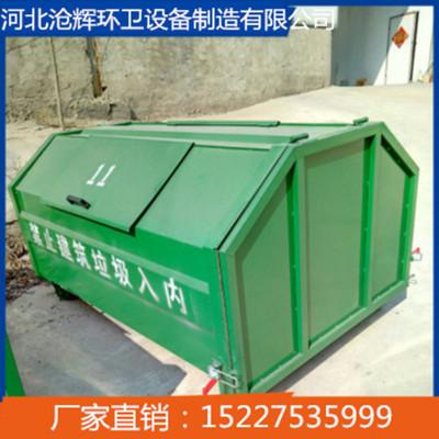 厂家供应环卫垃圾箱 户外大型钩臂式垃圾箱大型垃圾周转箱定制