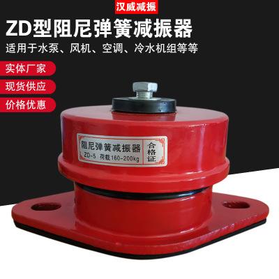 现货批发弹簧减震器风机阻尼弹簧减震器水泵空调阻尼弹簧减振器