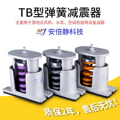 TB型弹簧减震器冷却水塔减震垫空调机组弹簧减震器风柜弹簧减震器