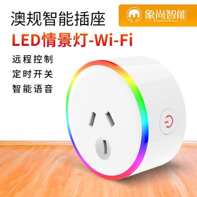 RGB情景灯智能澳规插座wifi手机定时开关插座远程遥控智能