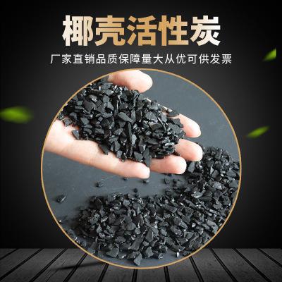 可出口高碘值椰壳活性炭 煤质颗粒活性炭炼钢厂废气处理专用