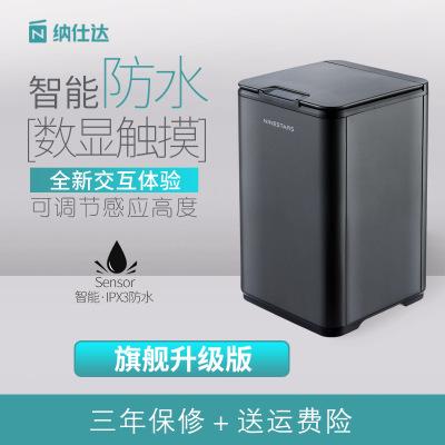 纳仕达智能感应垃圾桶客厅厨房卫生间防水垃圾桶家用收纳桶批发