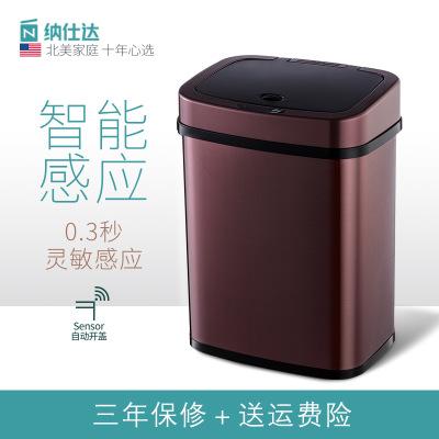家居客厅厨房商务办公感应式智能垃圾桶纳仕达创意收纳桶厂家批发