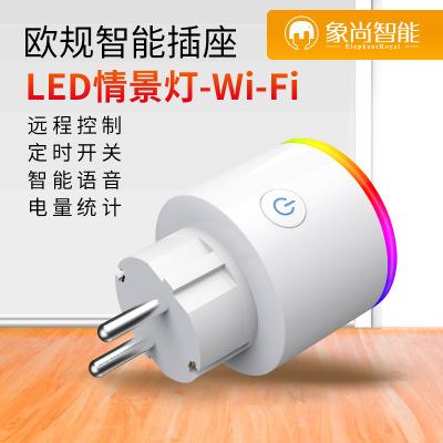 电量统计RGB情景灯智能插座wifi手机定时开关插座远程遥控智能