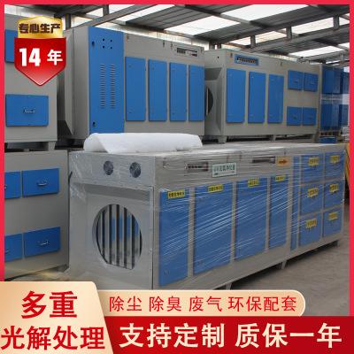 UV光氧催化有机废气净化器 等离子低温活性炭再生光氧催化