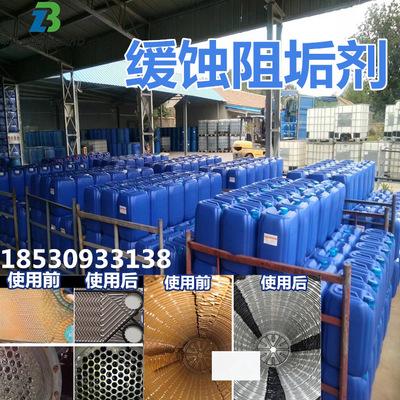 液状阻垢分散阻垢剂 快速处理管道内侧结垢碳酸钙 复合型阻垢剂