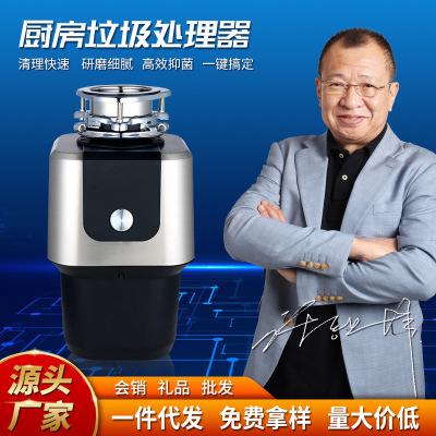 厂家直销厨房垃圾处理器食物垃圾粉碎机家用垃圾处理器支持代发