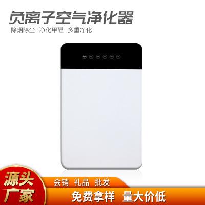 家用空气净化器负离子PM2.5过滤器定制OEM批发卧室空气消毒机