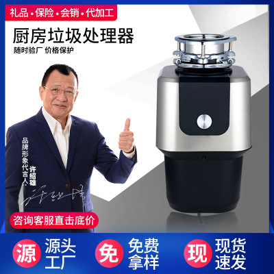 智能家用厨余垃圾处理器洗碗池残余食物粉碎机全自动机器厂家直销
