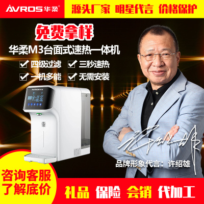 M3净水器 家用反渗透净水器台式净化加热一体饮水机净饮机 免安装