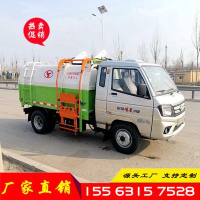 国六蓝牌垃圾清运车小型时风汽油4方挂桶式垃圾车环卫自卸翻桶车
