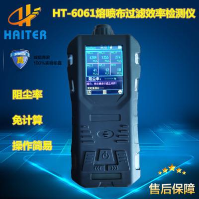 HT-6061便携式颗粒物检测仪(尘埃粒子计数仪)
