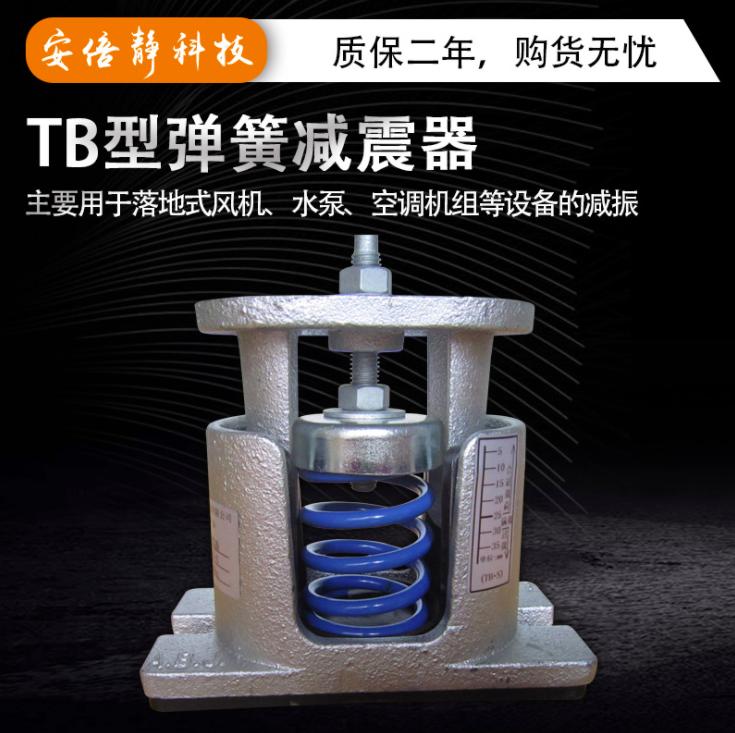 TB-M型弹簧减震器空调主机风机水泵发电机组座式弹簧减震器