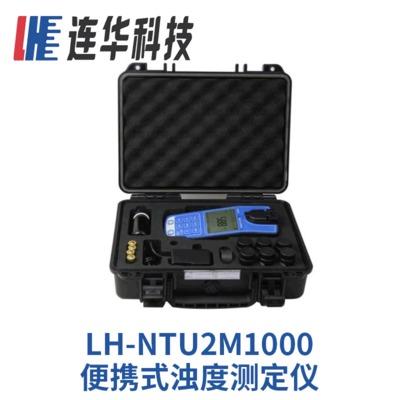 供应水质检测设备LH-NTU2M1000广州连华科技手持便携式浊度测定仪