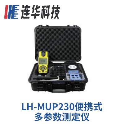 供应LH-MUP230广州连华科技户外便携式多参数水质测定仪检测仪