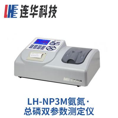 供应LH-NP3M广州连华科技水质氨氮总磷双参测定仪检测分析仪