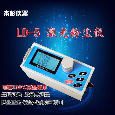 LD-5L高温粉尘仪 粉尘检测仪 厂家直销可以过检高配