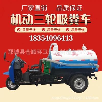 22马力农用三轮吸粪车 自吸自排自卸一体多功能吸粪车 全国包邮