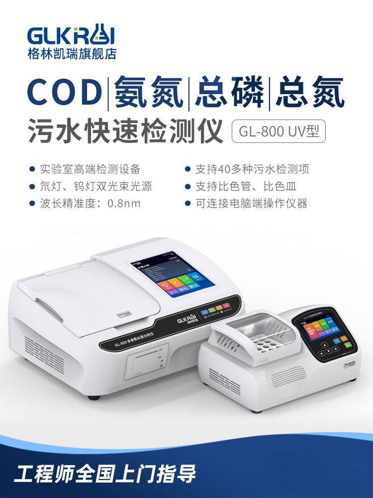COD检测仪氨氮总磷总氮废污水质快速测定仪重金属悬浮物BOD分析仪