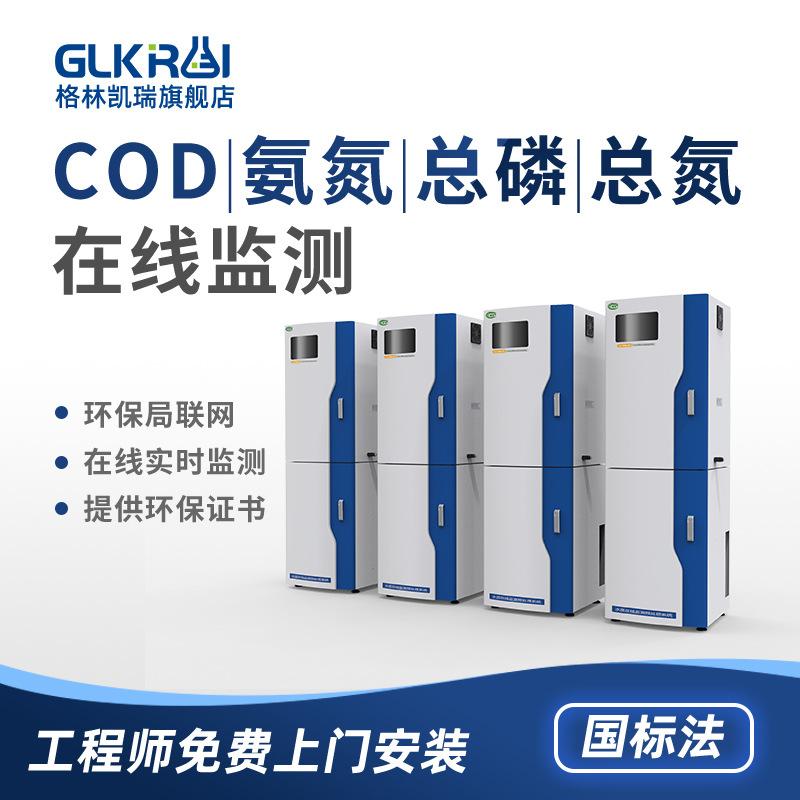 COD水质在线自动监测仪工业codcr在线分析仪污水在线监测仪