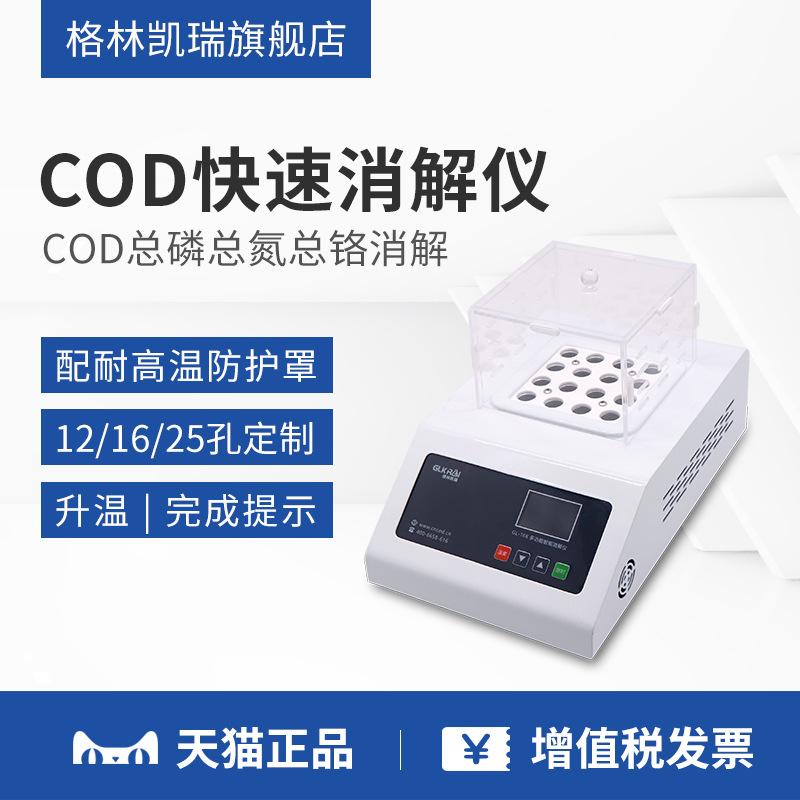 COD测定仪总氮快速消解仪cod消解比色仪污水检测仪多功能消解器