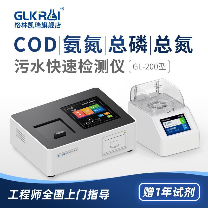 cod检测仪氨氮总磷总氮多参数ss悬浮物快速测定仪水质分析仪