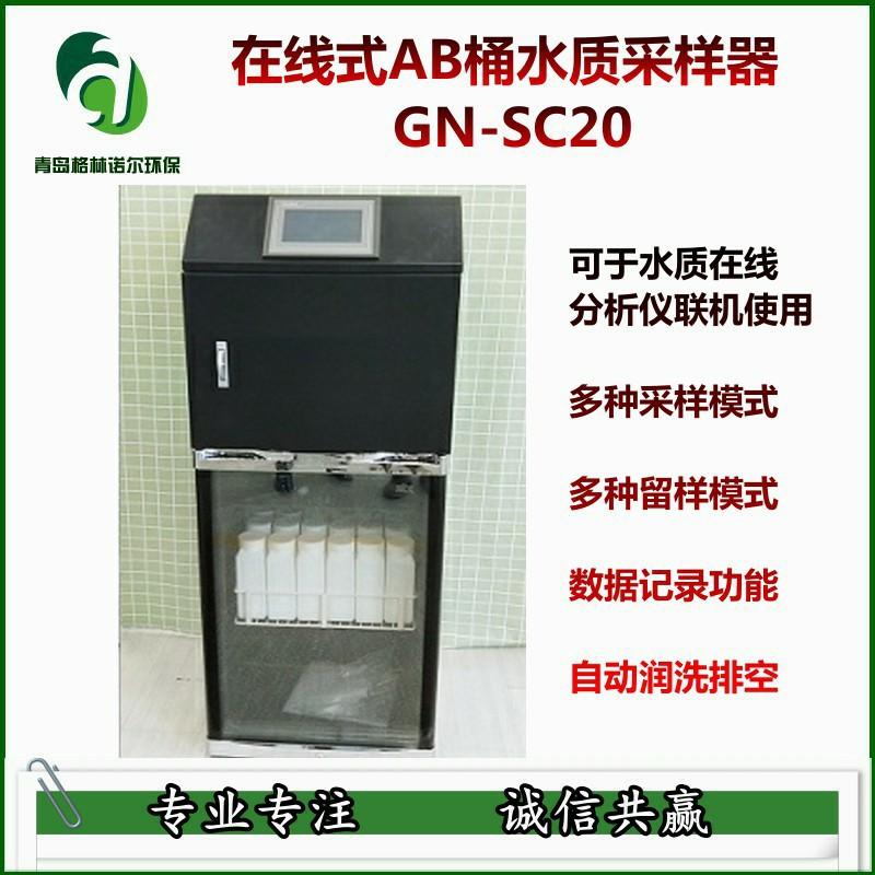 满足国标要求的在线式水质采样器AB桶水质采样器与分析仪联用