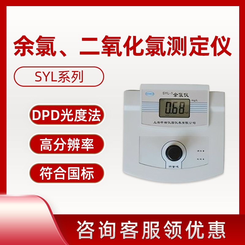 上海昕瑞 SYL系列余氯、二氧化氯测定仪