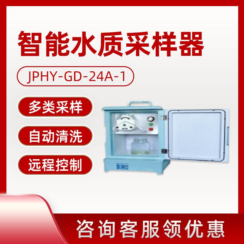 JPHY-GD-24A-1智能水质采样器